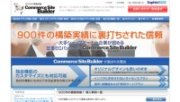 Commerce Site Builder ASP Lite Aプラン