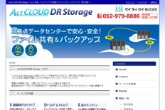 ActCLOUDDRStorage2000GB100ユーザー