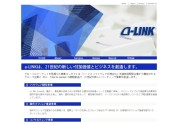 a-LINK Corporation