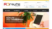 ADroute(アドルート)