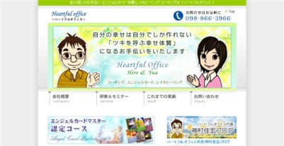Heartful Office
