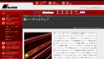NeXtWEB 共用サーバ Virtual Web Plus
