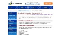 Oracle WebCenter Content