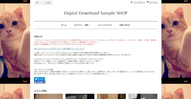 「Digital Download Sample SHOP」