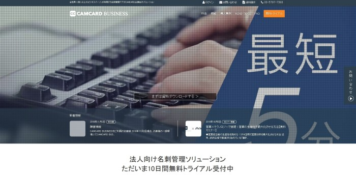 CAMCARD BUSINESS トップページ