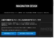 IMAGINATION DESIGN