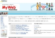 MyWeb Portal Office 1,100ユーザー TypeE