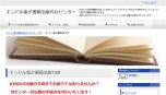 Kindle電子書籍出版代行センター
