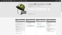 Android用VIRUSfighter PRO版