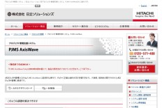 PJMS AxisWave 100ユーザーパック