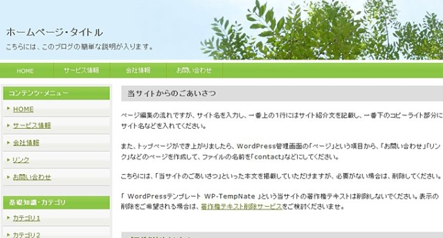 WordPressテーマ Clean Green WP