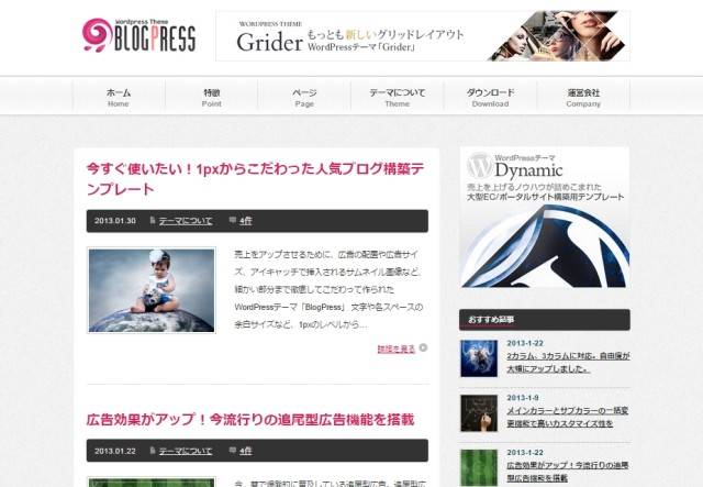BlogPress WordPressテーマ