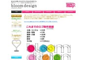 ブルーム・デザイン【 bloom design creative office 】