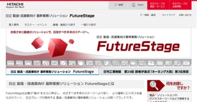 FutureStage
