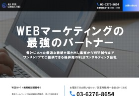 株式会社 ALL WEB CONSULTING