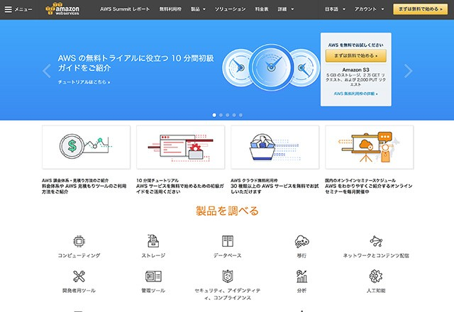 「Amazon Web Services (AWS)」の公式サイト