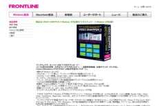 VIDEO SNAPPER 3 Windows パッケージ版