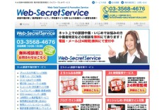 web-secretservice
