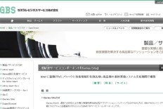 iSeries Site 販売管理