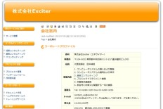 Exciter(エキサイター)