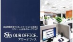 OUR OFFICE(アワーオフィス)
