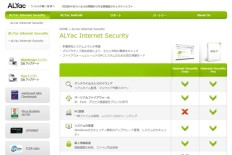 ALYac Internet Security Free