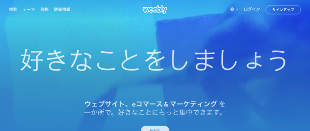 「Weeblly」の公式サイト