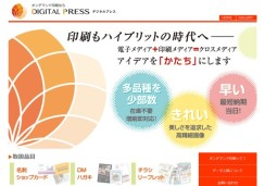 DIGITAL PRESSのサイト