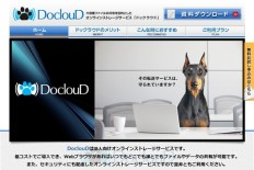 DoclouD60GBパック