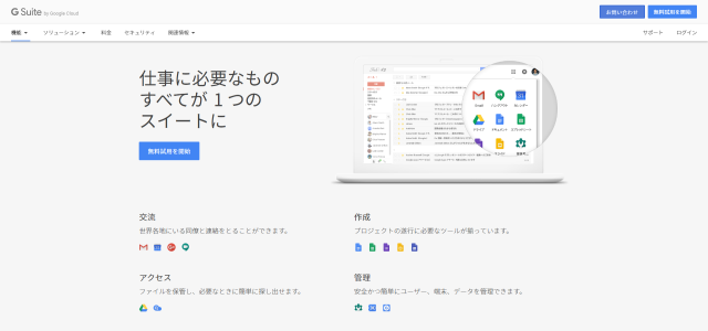 「G Suite」のサイト