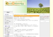 CostSakusaku.net