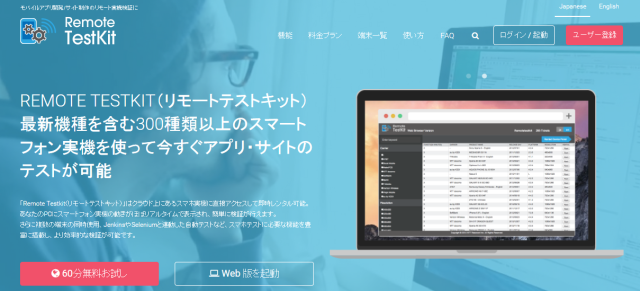 「Developers AppKitBox」の公式サイト