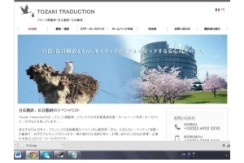 Tozaki Traductionのサイト