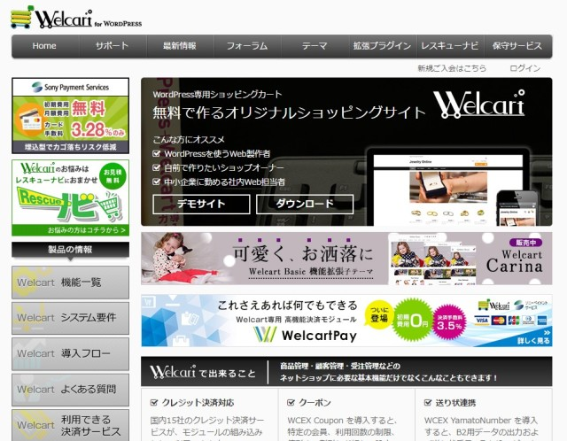 「Welcart for WordPres」の公式サイト
