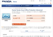 Panda Panda Cloud Office Protection Advanced