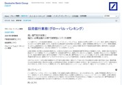 Deutsche Bank Group Japan