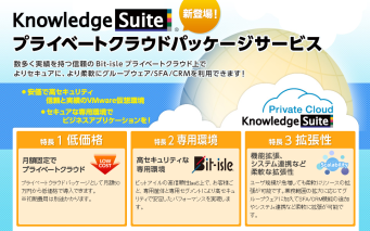「Knowledge Suite on Privat」の公式サイト