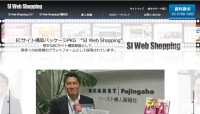 SI Web Shopping 一店舗版