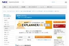 EXPLANNER/Ai給与