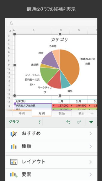 「Microsoft Excel」アプリ
