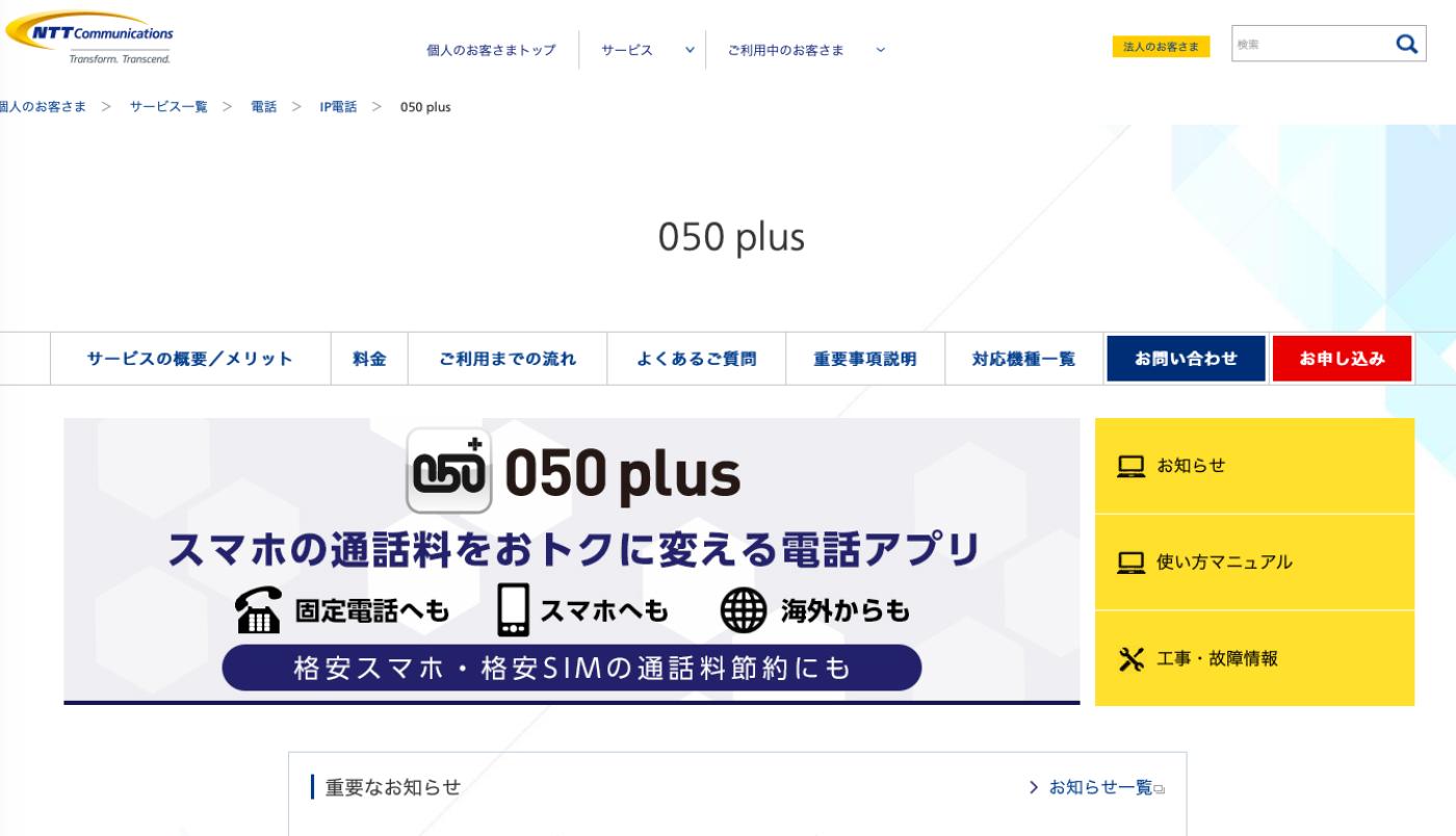 【2019年】おすすめip(050)電話アプリを比較!選び方も解説し ...