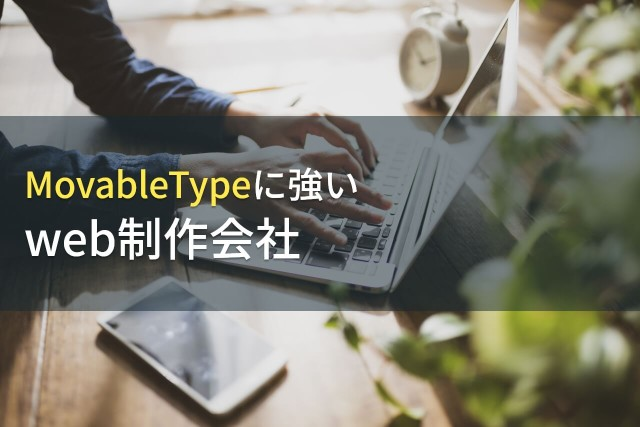 MovableTypeに強いweb制作会社
