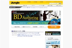ArcSoft BD Authoring DL版