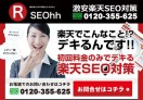 R-SEOhh 5 ITEM PLAN