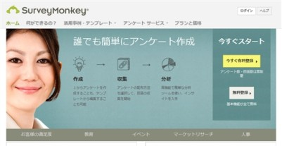 survey monkey ベーシック