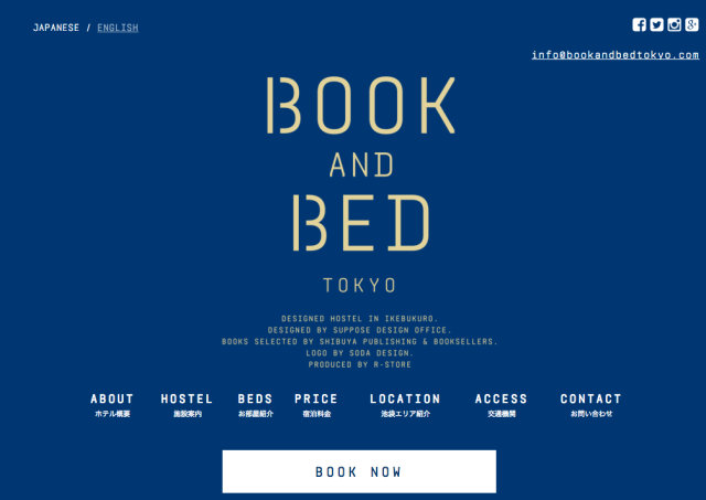 「Book and bed」公式サイト