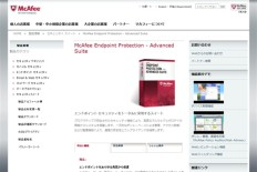 McAfee Endpoint Protection - Advanced Suite