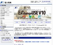 ExchangeUSE V10 旅費・経費精算ワークフロー