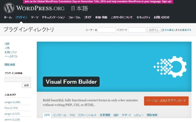 「Visual Form Builder」の公式サイト