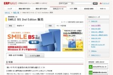 SMILE BS 2nd Edition 販売 2ユーザー